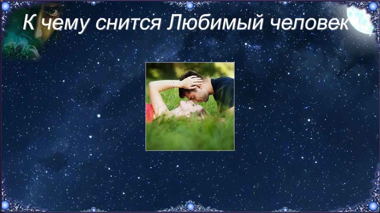 К чему снится Любимый человек (Сонник)