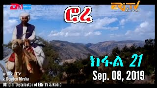 ERi-TV - Tigre Drama Series (Subtitled in Tigrinya):Rora - ሮረ - ክፋል 21 (Part 21), September 08, 2019