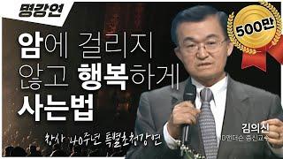 """[김의신 박사 강연][full버전] """"암에 걸리지 않고 행복하게 사는 법"""""""