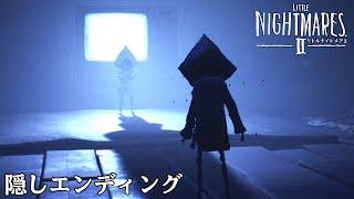 【全回収・隠しエンディング】少年少女の絶望を描いた悪夢の神ゲー『 LITTLE NIGHTMARES 2  -リトルナイトメア2- 』#8 完