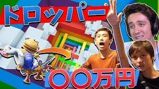 兄弟でドロッパー対決で負けたら〇〇万円課金チャレンジ! 【鬼畜】