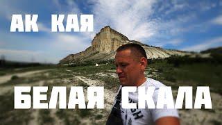 Белая Скала Ак Кая