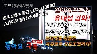 호루스벤누 폴딩 LED-Z1000D 스튜디오촬영 라이트…
