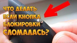видео Замена кнопок home, power, блокировки, включения на iPhone X