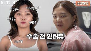 [성형수술후기] 안면윤곽3종+코재수술+가슴성형+이마지방…