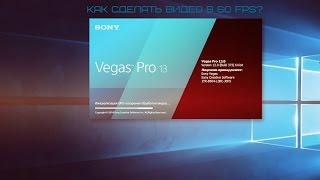 ●Как сделать видео в 60fps? Sony Vegas Pro13● |2| 【60 FPS】(Как сделать видео в 60fps? Sony Vegas Pro13○ |2| 【60 FPS】······································..., 2016-06-23T23:44:21.000Z)