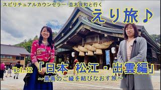 えり旅♪Vol 12「日本 松江・出雲編」~最善のご縁を結びなおす旅~