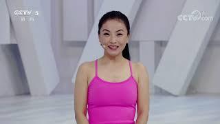 [健身动起来]20200121 特别范儿健身舞-大团圆| CCTV体育