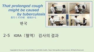 2-5 [Korean]IGRA(血液)検査の結果
