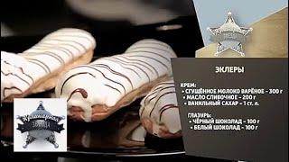 Эклеры. Видео рецепт от шеф-кондитера Александра Селезнева