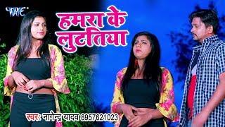 आ गया Nagendra Yadav का नया सबसे बड़ा हिट गाना 2019 - Hamara Ke Loota Tiya - Bhojpuri Song