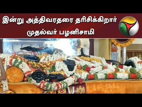 இன்று அத்திவரதரை தரிசிக்கிறார் முதல்வர் பழனிசாமி | EPS | Athi Varathar  Puthiya thalaimurai Live news Streaming for Latest News , all the current affairs of Tamil Nadu and India politics News in Tamil, National News Live, Headline News Live, Breaking News Live, Kollywood Cinema News,Tamil news Live, Sports News in Tamil, Business News in Tamil & tamil viral videos and much more news in Tamil. Tamil news, Movie News in tamil , Sports News in Tamil, Business News in Tamil & News in Tamil, Tamil videos, art culture and much more only on Puthiya Thalaimurai TV   Connect with Puthiya Thalaimurai TV Online:  SUBSCRIBE to get the latest Tamil news updates: http://bit.ly/2vkVhg3  Nerpada Pesu: http://bit.ly/2vk69ef  Agni Parichai: http://bit.ly/2v9CB3E  Puthu Puthu Arthangal:http://bit.ly/2xnqO2k  Visit Puthiya Thalaimurai TV WEBSITE: http://puthiyathalaimurai.tv/  Like Puthiya Thalaimurai TV on FACEBOOK: https://www.facebook.com/PutiyaTalaimuraimagazine  Follow Puthiya Thalaimurai TV TWITTER: https://twitter.com/PTTVOnlineNews  WATCH Puthiya Thalaimurai Live TV in ANDROID /IPHONE/ROKU/AMAZON FIRE TV  Puthiyathalaimurai Itunes: http://apple.co/1DzjItC Puthiyathalaimurai Android: http://bit.ly/1IlORPC Roku Device app for Smart tv: http://tinyurl.com/j2oz242 Amazon Fire Tv:     http://tinyurl.com/jq5txpv  About Puthiya Thalaimurai TV   Puthiya Thalaimurai TV (Tamil: புதிய தலைமுறை டிவி) is a 24x7 live news channel in Tamil launched on August 24, 2011.Due to its independent editorial stance it became extremely popular in India and abroad within days of its launch and continues to remain so till date.The channel looks at issues through the eyes of the common man and serves as a platform that airs people's views.The editorial policy is built on strong ethics and fair reporting methods that does not favour or oppose any individual, ideology, group, government, organisation or sponsor.The channel's primary aim is taking unbiased and accurate information to the socially conscious common man.   Besides giving live and current information the channel broadcasts news on sports,  business and international affairs. It also offers a wide array of week end programmes.   The channel is promoted by Chennai based New Gen Media Corporation. The company also publishes popular Tamil magazines- Puthiya Thalaimurai and Kalvi.   #Puthiyathalaimurai #PuthiyathalaimuraiLive #PuthiyathalaimuraiLiveNews #PuthiyathalaimuraiNews #PuthiyathalaimuraiTv #PuthiyathalaimuraiLatestNews #PuthiyathalaimuraiTvLive   Tamil News, Puthiya Thalaimurai News, Election News, Tamilnadu News, Political News, Sports News, Funny Videos, Speech, Parliament Election, Live Tamil News, Election speech, Modi, IPL , CSK, MS Dhoni, Suresh Raina, DMK, ADMK, BJP, OPS, EPS