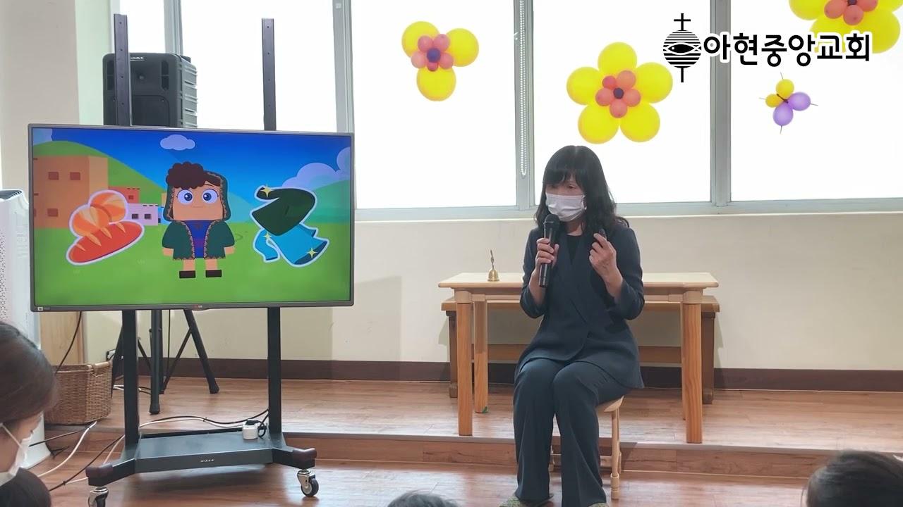 2021년 6월 13일 아현중앙교회 유치부 예배