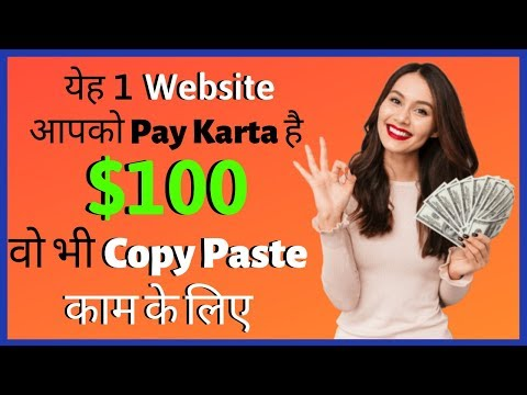Earn $100 from one website by doing Copy Paste Work in Hindi | Best Online Earning Site in 2019