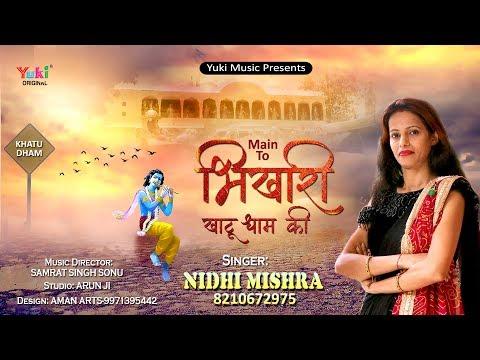 मैं-तो-हूँ-भिखारी-खाटू-धाम-की-|-खाटू-श्याम-भजन-|-by-nidhi-mishra-|-main-to-hoon-bhikhari-(-full-hd)