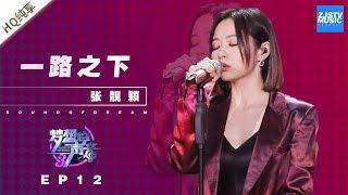 [ 纯享 ] 张靓颖《一路之下》《梦想的声音3》EP12 20190111  /浙江卫视官方音乐HD/
