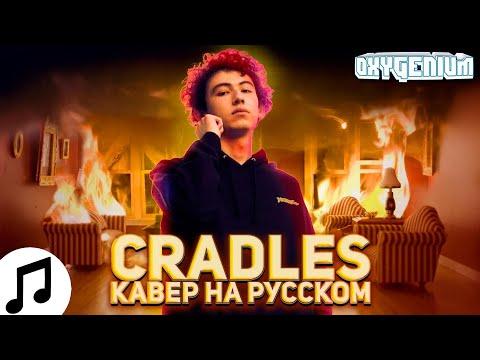 Sub Urban - Cradles (РУС КАВЕР) ▶ Песня На Русском ОЗВУЧКА ПЕРЕВОД Оксигениум Oxygen1um RUS COVER