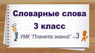 Словарные слова 3 класс русский язык УМК Планета знаний ч 3. Тренажер написания слов под диктовку.