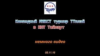 турнир по настольному теннису командный МИКСТ ТТплэй 05.11.16