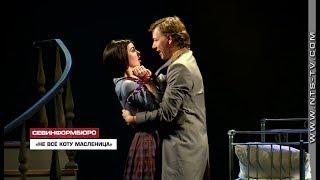 «Не всё коту масленица»: Театр им. Лавренёва готовит премьеру