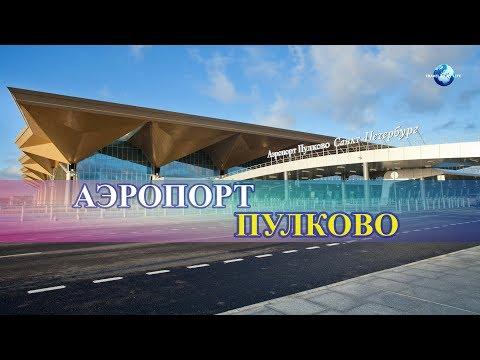 Аэропорт Пулково | Санкт-Петербург | Предполетная атмосфера