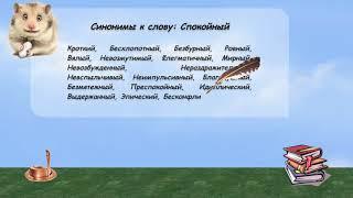 синонимы к слову спокойный в видеословаре русских синонимов онлайн