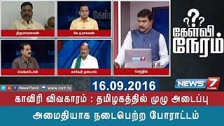 Kelvi Neram: Cauvery dispute and Tamil Nadu Total Shutdown | Social debate show