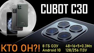 Cubot C30 - бюджетный камерофон с 8 ГБ ОЗУ. Смартфон с камерой 48+16+5+0.3 Мпикс. и фронталкой 32 Мп