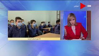 لميس الحديدي تكشف معلومات هامة عن الدراسة والإمتحانات في الجامعات والمدارس سيتم الإعلان عنها