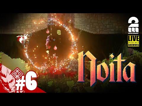 #6【ローグライク】弟者の「Noita」【2BRO.】