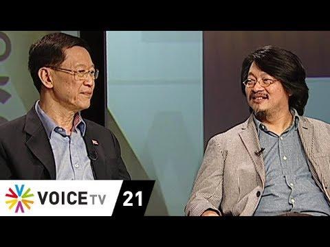 Wake Up News - 'ไพบูลย์ VS บก.ลายจุด' กับบริบทพรรคการเมือง บนถนนสายประชาธิปไตย