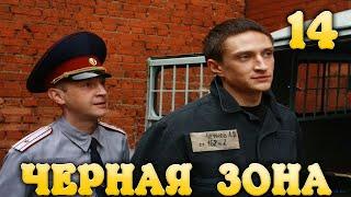 Суровый фильм про побег 14 ЧАСТЬ   Черная Зона Побег 2   Русские детективы