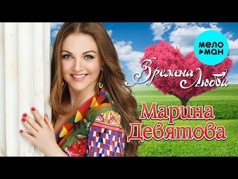 Марина Девятова - Времена любви