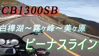 CB1300SB 長野県 ビーナスライン ツーリング 白樺湖 霧ヶ峰高原 美ヶ原高原