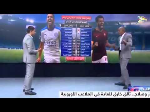 مقارنة بين محمد صلاح ورياض محرز- Mahrez vs Salah
