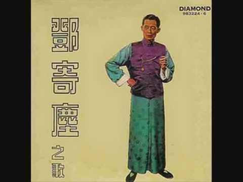 67  鄧寄塵 + 李慧   扭腰狂 1965 2