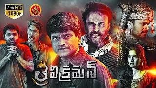 Trivikraman Full Movie    Latest Suspense Thriller    Ravi Babu, Chalaki Chanti, Dhanraj, Naga Babu