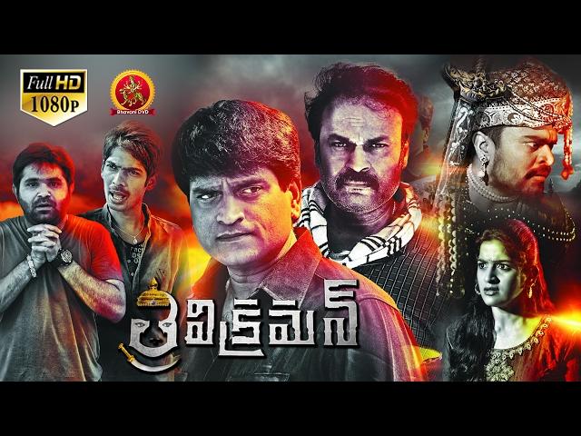 Trivikraman Full Movie || Latest Suspense Thriller || Ravi Babu, Chalaki Chanti, Dhanraj, Naga Babu