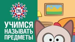 Английский с котиком: Учимся называть предметы | Урок для детей и начинающих