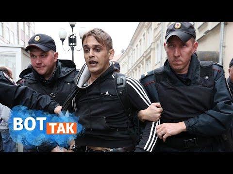 На акции в Москве задержали только его