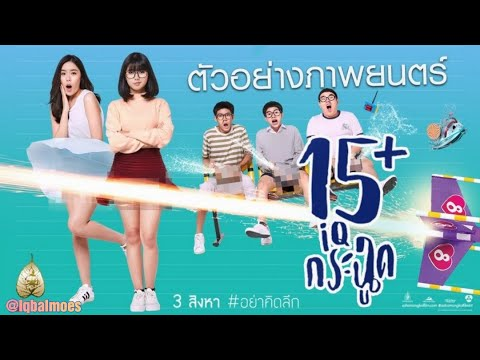 Download Film thailand|15+ IQ Krachoot | Recommendation film comedy thailand | Trailer