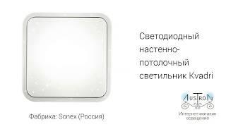 Видео обзор на светодиодный настенно-потолочный светильник Kvadri (Sonex)