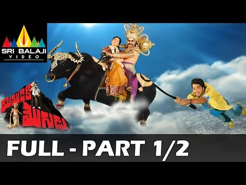 Yamudiki Mogudu Telugu Full Movie Part 1/2 | Allari Naresh, Richa Panai | Sri Balaji Video