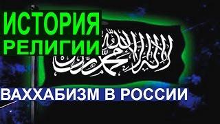☠ Ваххабизм в России. ИСТОРИЯ РЕЛИГИИ.