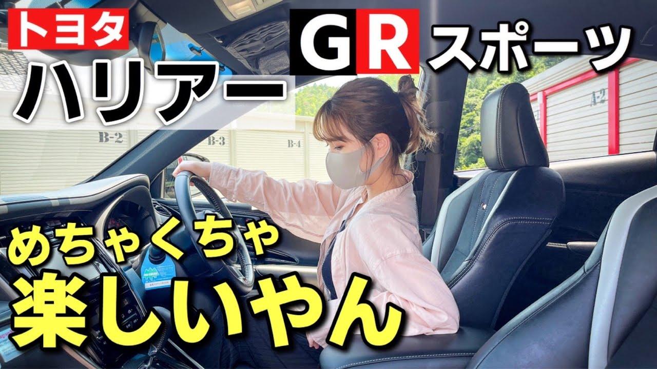 ハリアー GRスポーツ 試乗レポ!SUVなのにスポーツカー並みに楽しい!走り好きならこのグレード一択!TOYOTA HARRIER Elegance GR Sport
