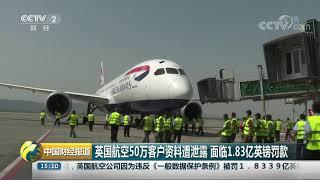 [中国财经报道]英国航空50万客户资料遭泄露 面临1.83亿英镑罚款| CCTV财经