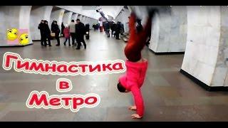 Фото ГИМНАСТИКА В ПУБЛИЧНЫХ МЕСТАХ  GYMNAST CS  N PUBL C CHALLENGE Вызов Ярослава Спортивная