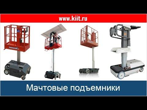 Мачтовые подъёмные рабочие платформы - мачтовые подъемники