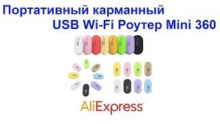 Портативный карманный USB Wi Fi роутер Mini 360 AliExpress !!!(Портативный карманный USB Wi-Fi роутер Mini 360 AliExpress !!! Обзор карманного юсби вай фай роутера (Router) мини 360 с чипсет..., 2016-01-13T15:27:36.000Z)