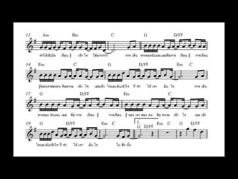 [โน้ตเพลง] การเดินทาง - ชาติ สุชาติ